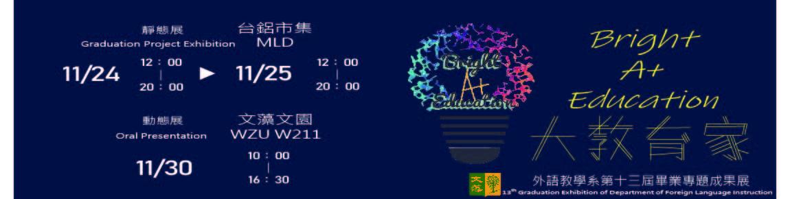 外教系第13屆畢展(DFLI 13th) Bright A+ Education(另開新視窗)