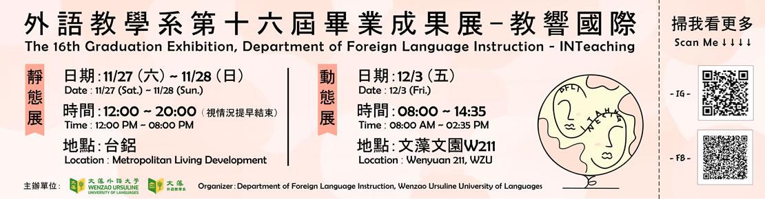 外語教學系第16屆畢業成果展-教響國際INTeaching(另開新視窗)
