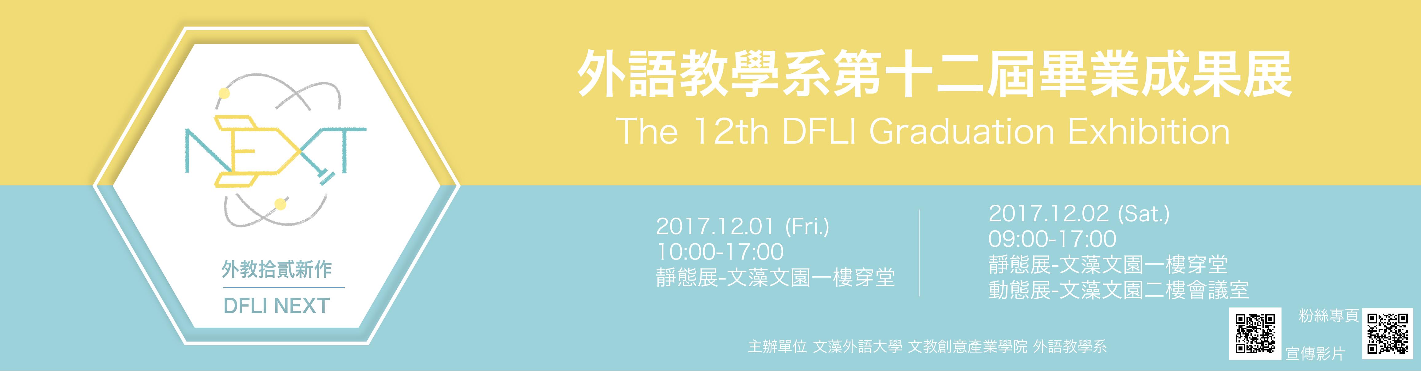 DFLI 12TH Graduation